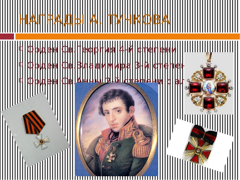 НАГРАДЫ А. ТУЧКОВА Орден Св.Георгия 4-й степени Орден Св.Владимира 3-й степен...