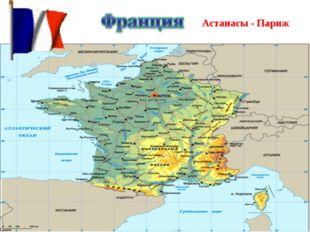 Астанасы - Париж