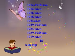 1914-1918 жж. 1914 жыл 1916 жыл 1918 жыл 1924жыл 1929-1933жж. 1934 жыл 1939-