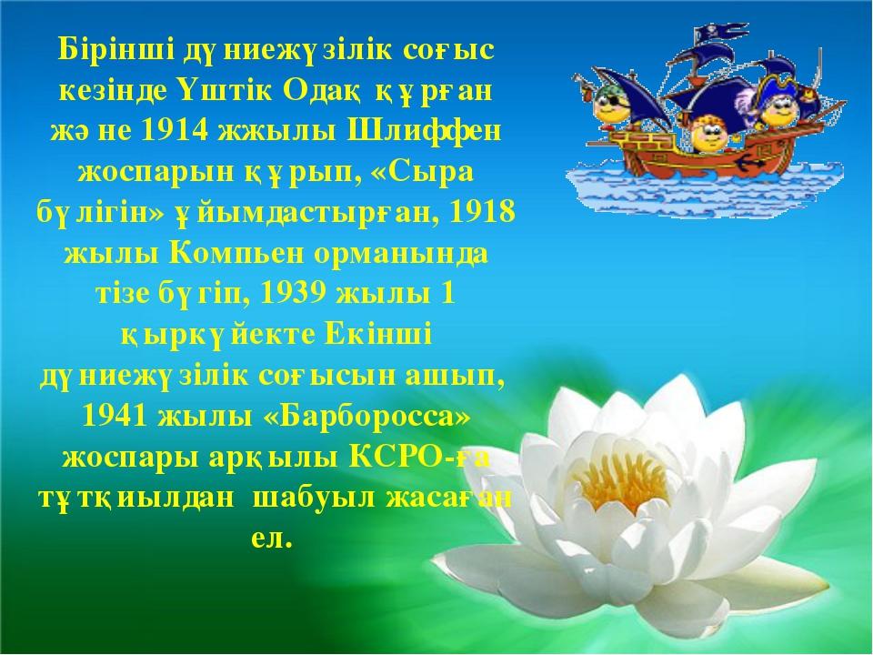 Бірінші дүниежүзілік соғыс кезінде Үштік Одақ құрған және 1914 жжылы Шлиффен...