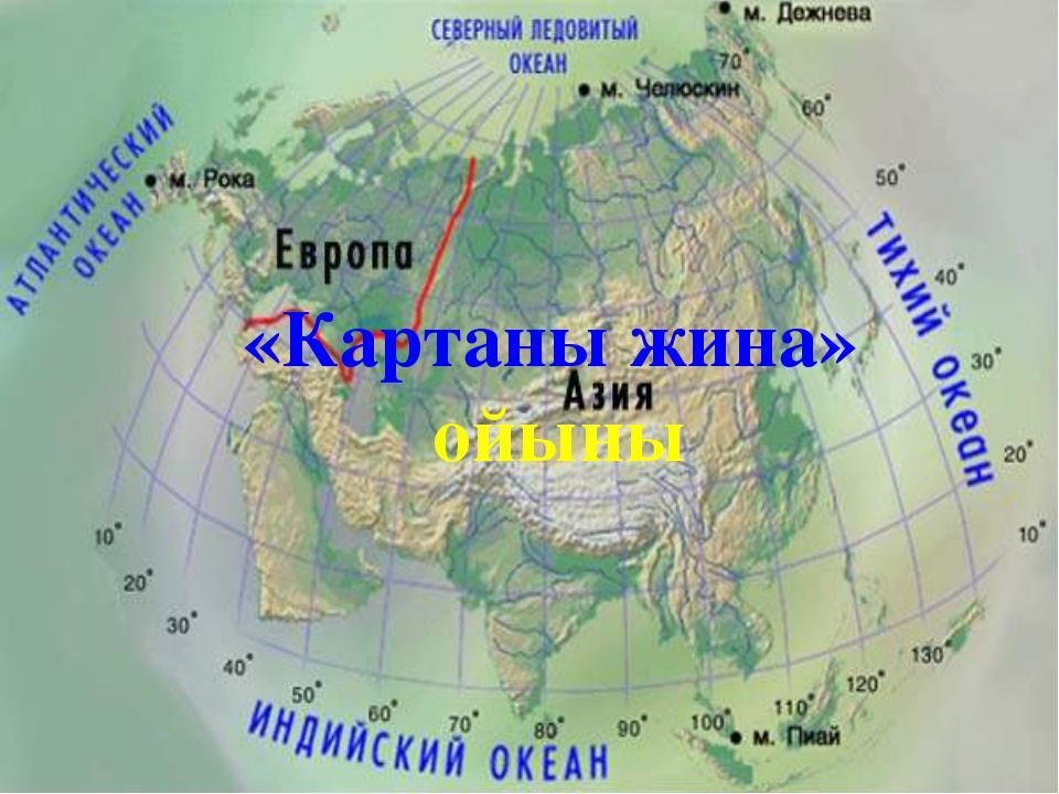 «Картаны жина» ойыны