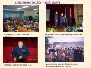 СЛАВИМ ВСЕХ, ЧЬЁ ИМЯ ВЕТЕРАН… Комаров В. П. рассказывает о Блокаде Ветераны 1