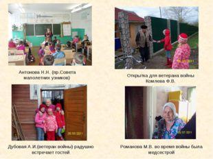 Антонова Н.Н. (пр.Совета малолетних узников) Открытка для ветерана войны Комл