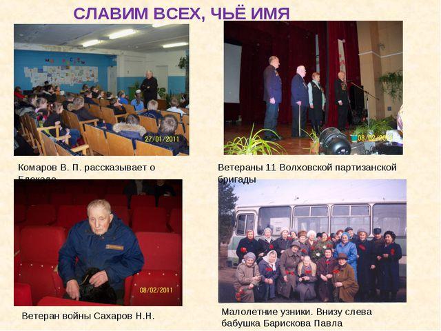 СЛАВИМ ВСЕХ, ЧЬЁ ИМЯ ВЕТЕРАН… Комаров В. П. рассказывает о Блокаде Ветераны 1...
