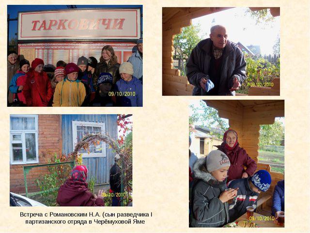 Встреча с Романовским Н.А. (сын разведчика I партизанского отряда в Черёмухов...