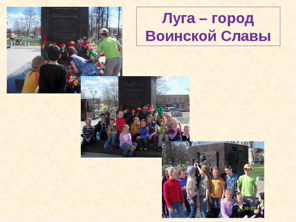 Луга – город Воинской Славы