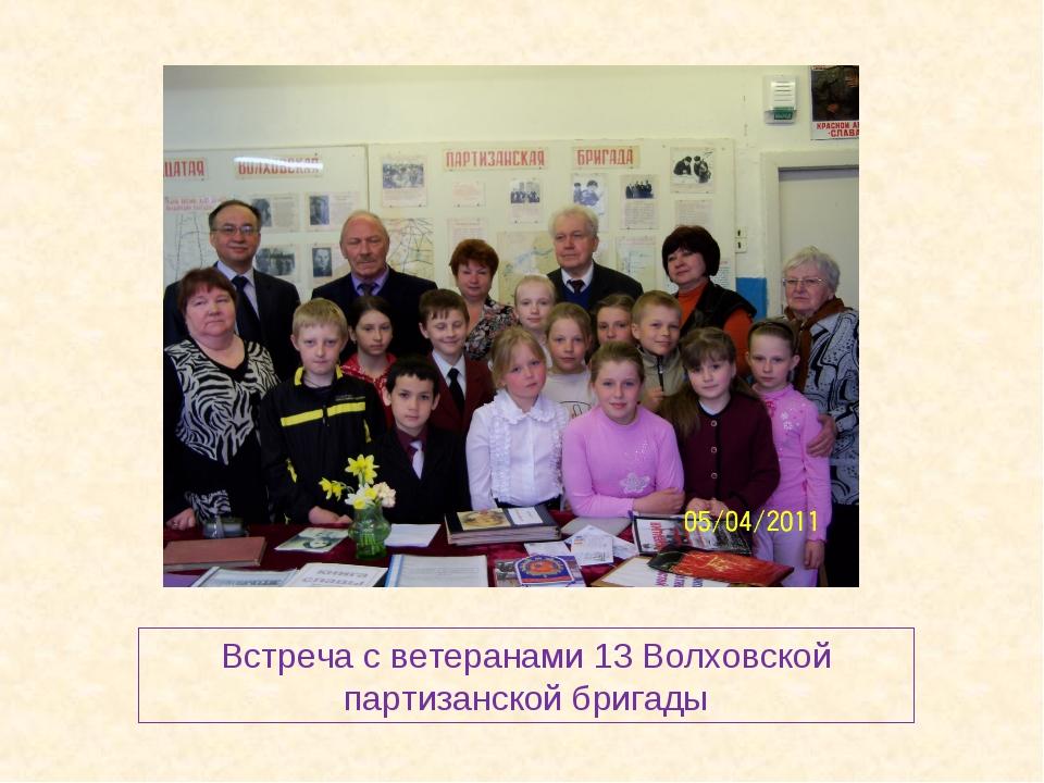 Встреча с ветеранами 13 Волховской партизанской бригады