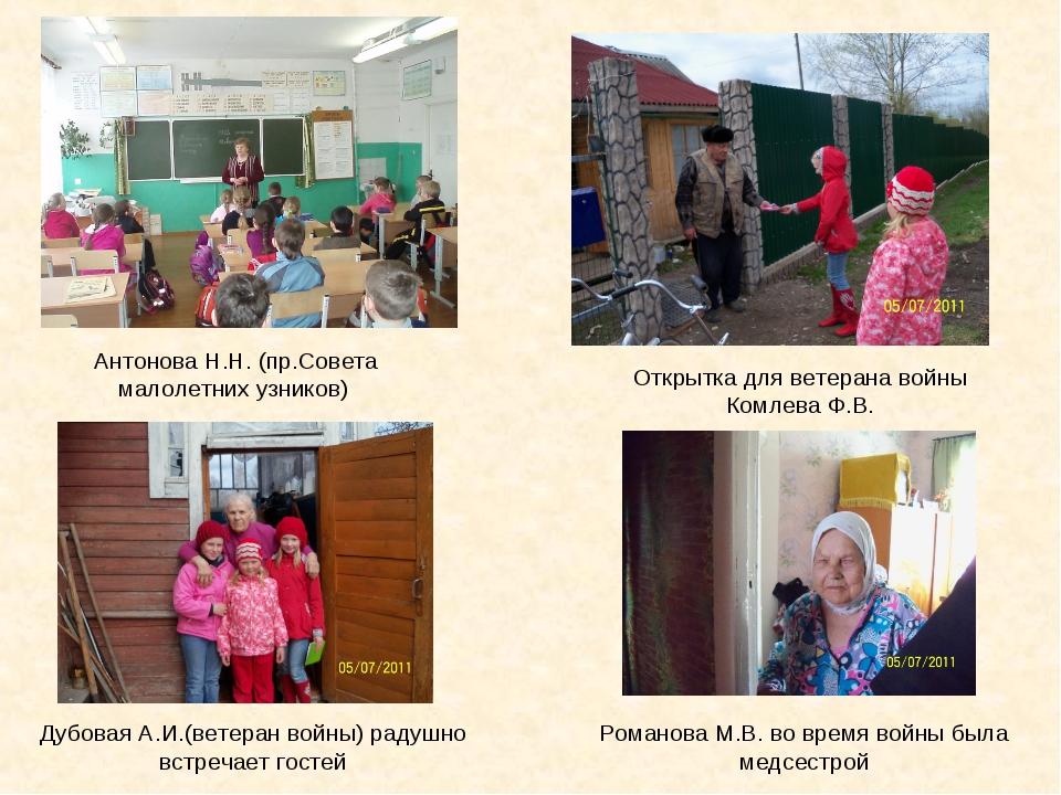 Антонова Н.Н. (пр.Совета малолетних узников) Открытка для ветерана войны Комл...