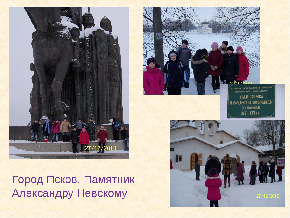 Город Псков. Памятник Александру Невскому