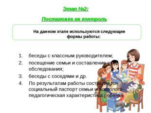 Этап №2: Постановка на контроль На данном этапе используются следующие формы