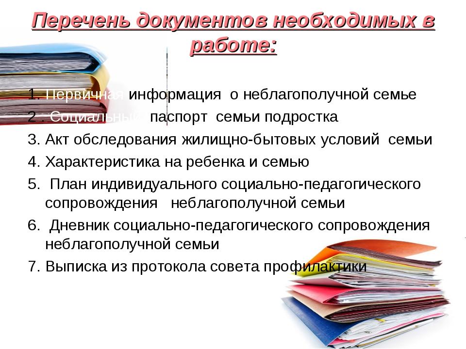 Перечень документов необходимых в работе: 1. Первичная информация о неблагопо...