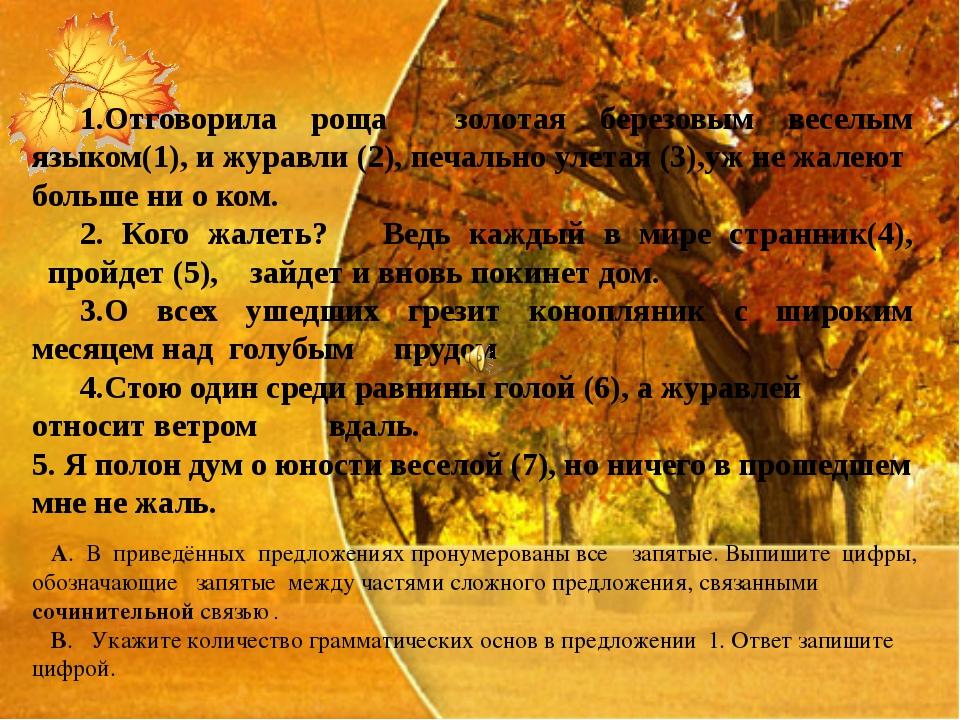 Отговорила роща золотая березовым веселым языком(1), и журавли (2), печально...
