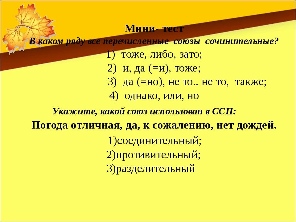 Мини- тест В каком ряду все перечисленные союзы сочинительные? 1) тоже, либо...