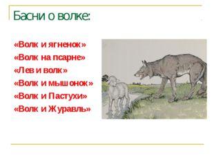Басни о волке: «Волк и ягненок» «Волк на псарне» «Лев и волк» «Волк и мышонок