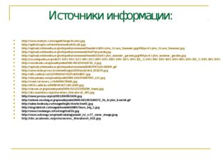 Источники информации: http://www.kostyor.ru/images0/biogr/krylov.jpg http://s