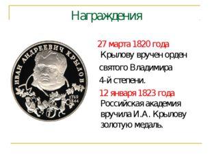 Награждения 27 марта 1820 года Крылову вручен орден святого Владимира 4-й сте
