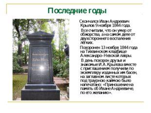 Последние годы Скончался Иван Андреевич Крылов 9 ноября 1844 года. Все счита