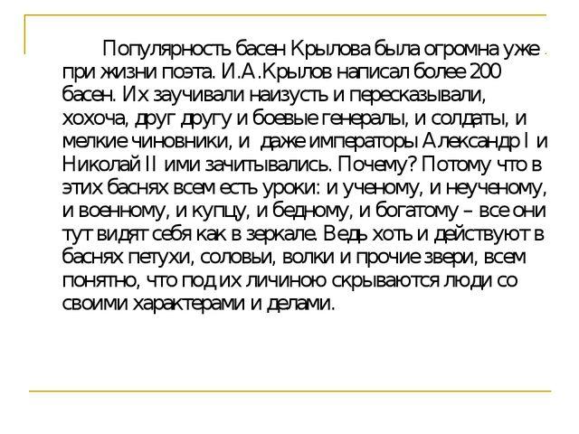Популярность басен Крылова была огромна уже при жизни поэта. И.А.Крылов напи...