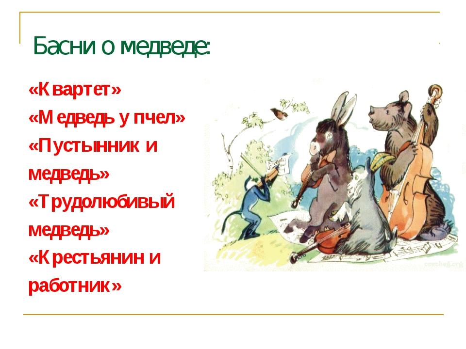 Басни о медведе: «Квартет» «Медведь у пчел» «Пустынник и медведь» «Трудолюбив...