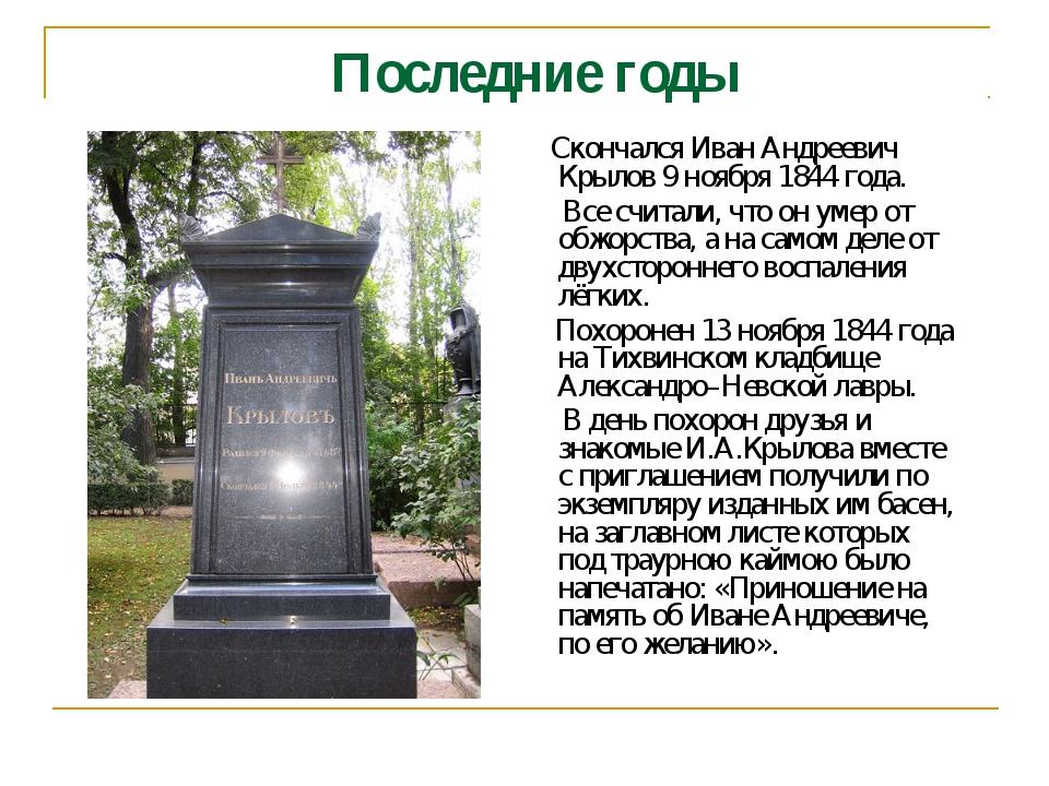 Последние годы Скончался Иван Андреевич Крылов 9 ноября 1844 года. Все счита...