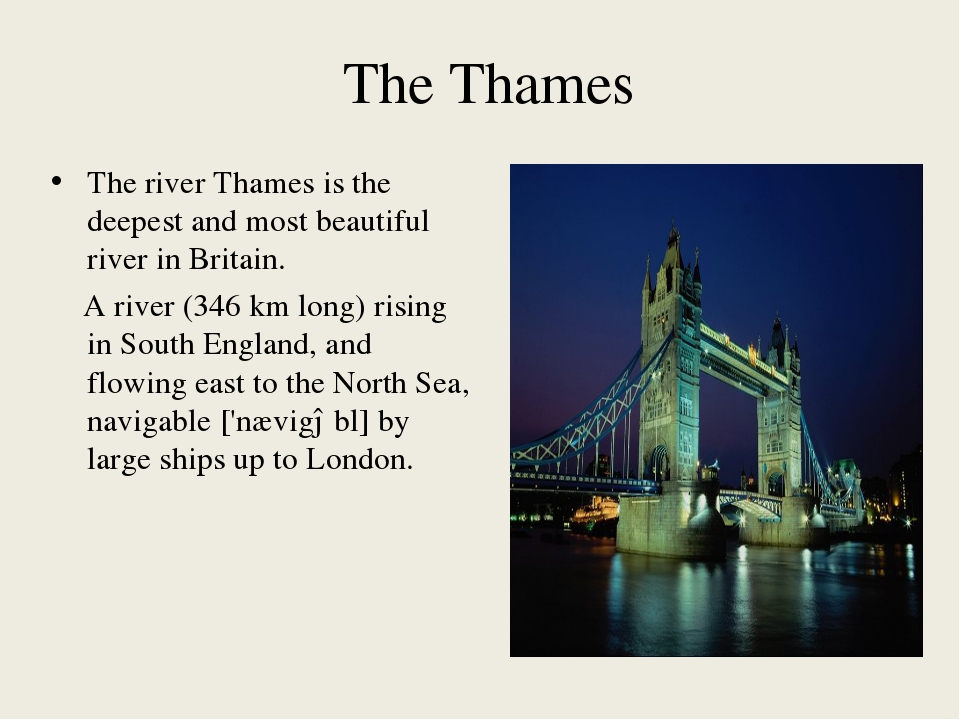 The Thames The river Thames is the deepest and most beautiful river in Britai...