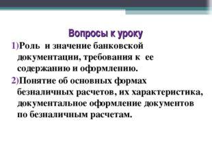 Вопросы к уроку 1)Роль и значение банковской документации, требования к ее со