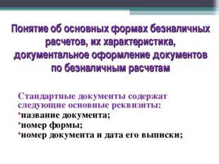 Стандартные документы содержат следующие основные реквизиты: название докумен