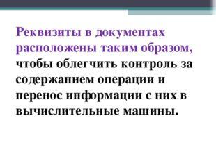 Реквизиты в документах расположены таким образом, чтобы облегчить контроль за
