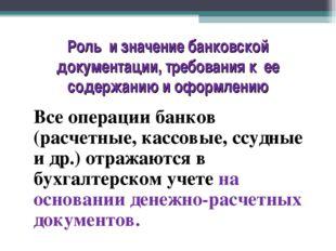 Все операции банков (расчетные, кассовые, ссудные и др.) отражаются в бухгалт