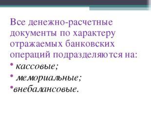 Все денежно-расчетные документы по характеру отражаемых банковских операций п