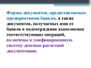 Формы документов, предоставляемых предприятиями банкам, а также документов, п