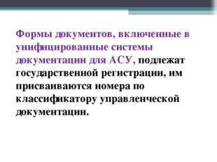 Формы документов, включенные в унифицированные системы документации для АСУ,
