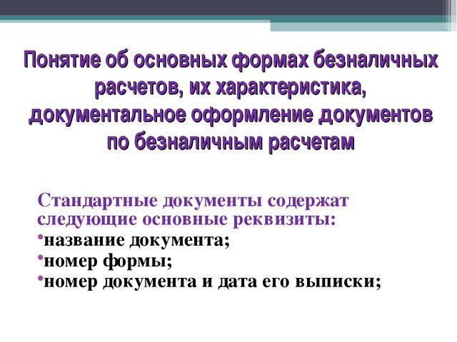 Стандартные документы содержат следующие основные реквизиты: название докумен...
