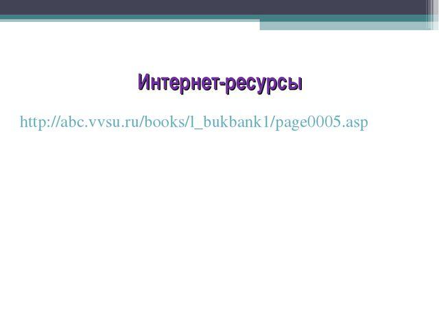 Интернет-ресурсы http://abc.vvsu.ru/books/l_bukbank1/page0005.asp