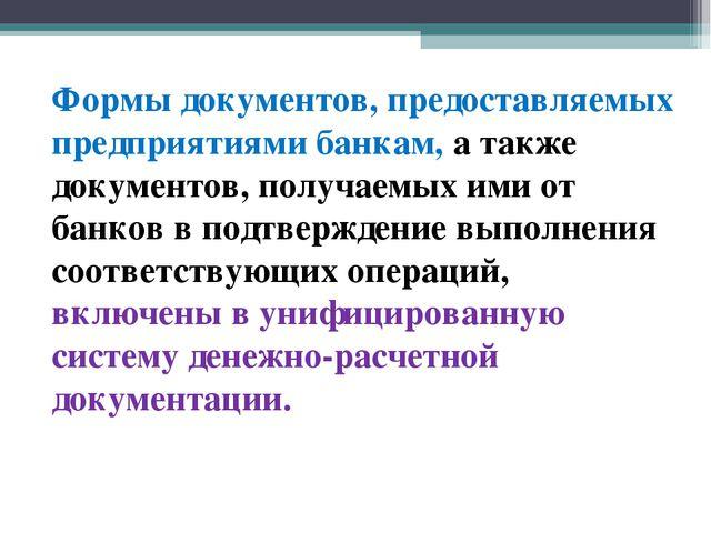 Формы документов, предоставляемых предприятиями банкам, а также документов, п...