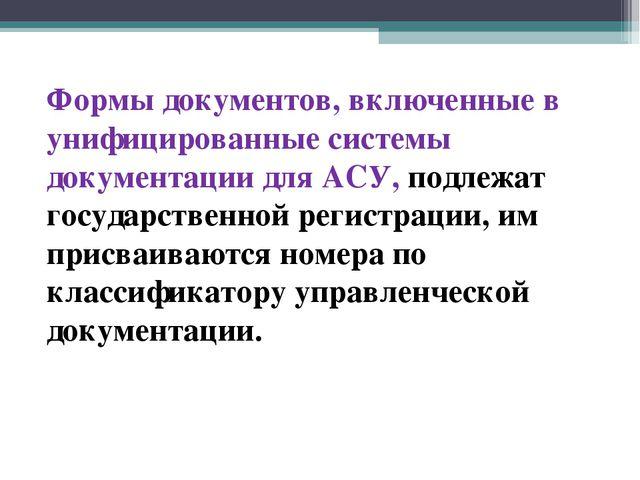 Формы документов, включенные в унифицированные системы документации для АСУ,...