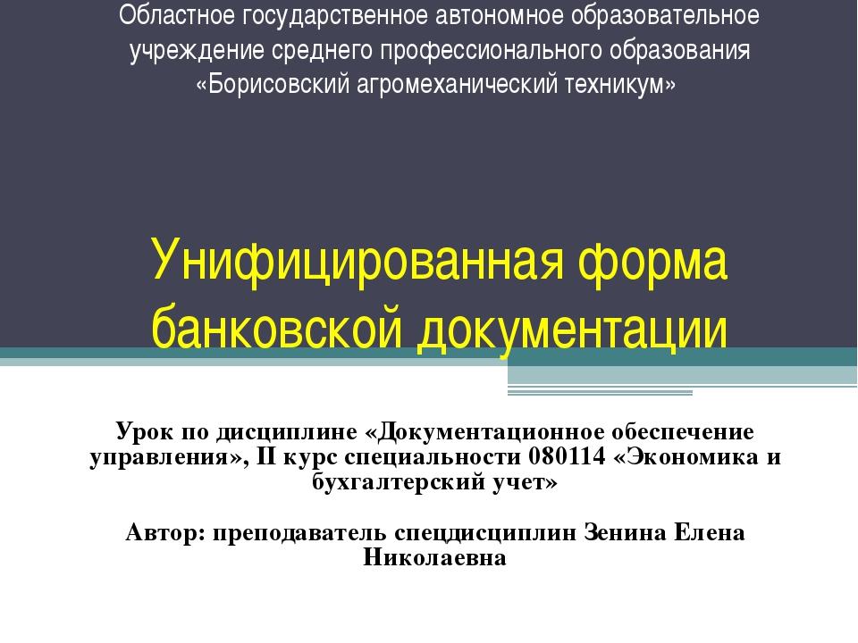 Областное государственное автономное образовательное учреждение среднего проф...