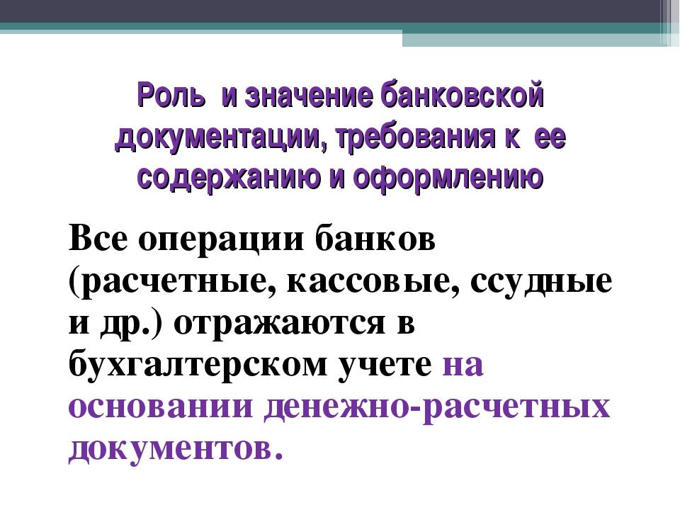 Все операции банков (расчетные, кассовые, ссудные и др.) отражаются в бухгалт...