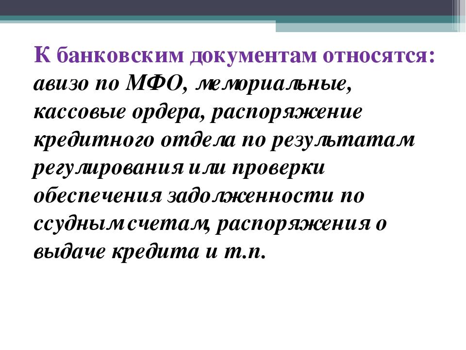 К банковским документам относятся: авизо по МФО, мемориальные, кассовые ордер...