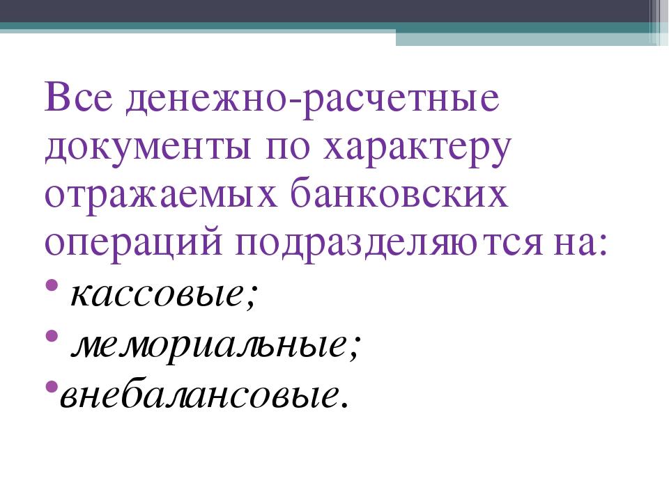 Все денежно-расчетные документы по характеру отражаемых банковских операций п...