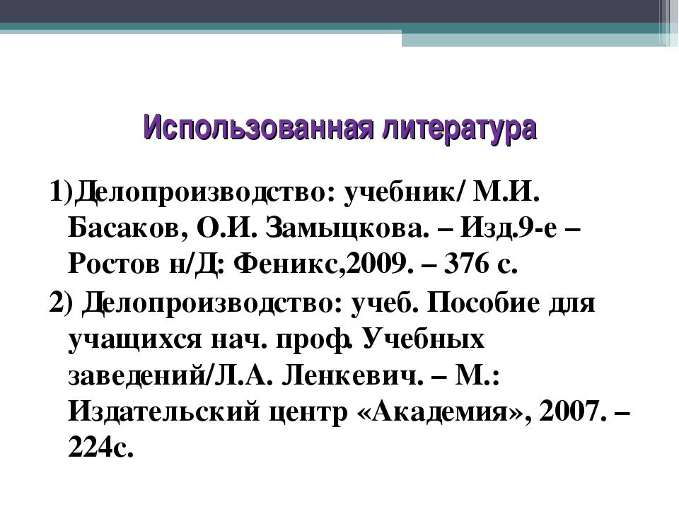 Использованная литература 1)Делопроизводство: учебник/ М.И. Басаков, О.И. Зам...