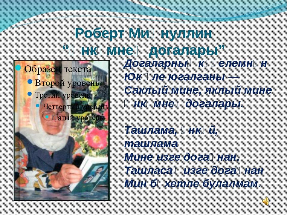 туган кон стихи на татарском лучший вариант