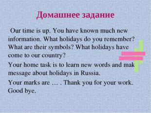 Домашнее задание Our time is up. You have known much new information. What ho