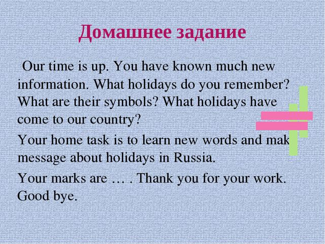 Домашнее задание Our time is up. You have known much new information. What ho...