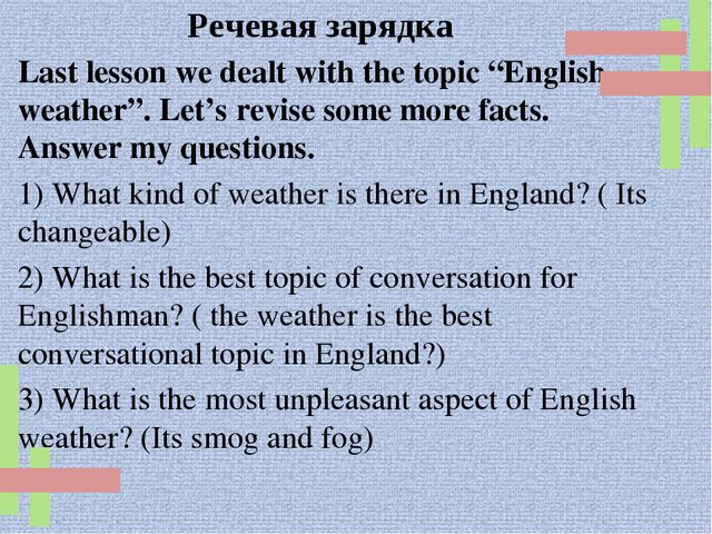 """Last lesson we dealt with the topic """"English weather"""". Let's revise some more..."""