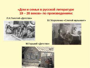 «Дом и семья в русской литературе 19 – 20 веков» по произведениям: М.Горький