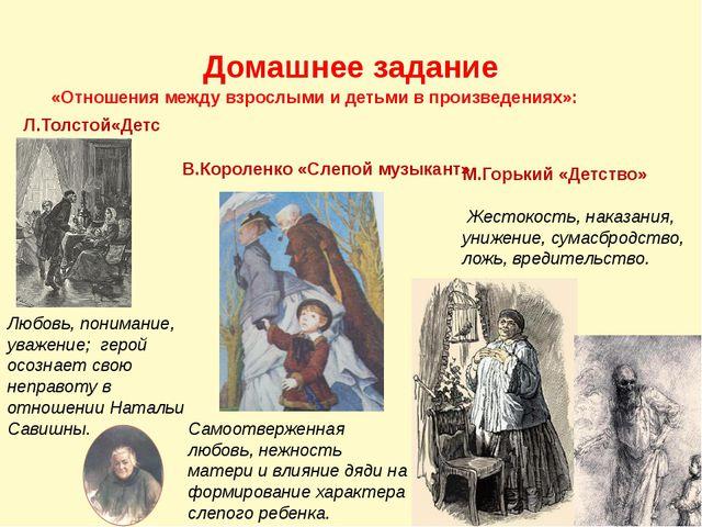Домашнее задание «Отношения между взрослыми и детьми в произведениях»: Л.Толс...