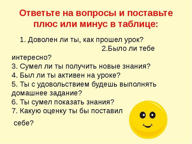Ответьте на вопросы и поставьте плюс или минус в таблице: 1. Доволен ли ты, к...