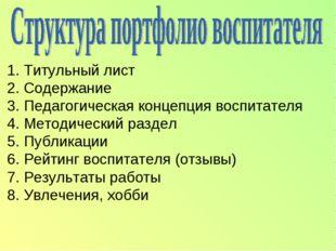 Титульный лист 2. Содержание 3. Педагогическая концепция воспитателя 4. Мето