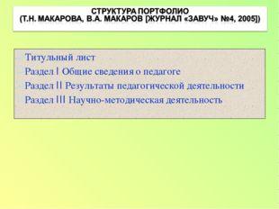 Титульный лист Раздел I Общие сведения о педагоге Раздел II Результаты педаго